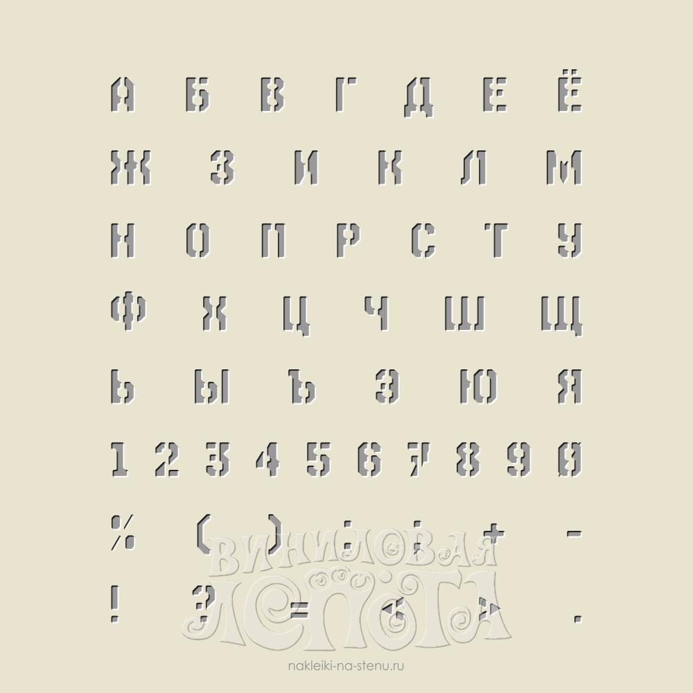 Шрифты Для Трафаретов